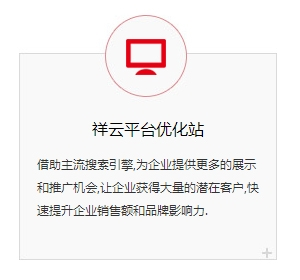 宝鸡聚汇网络科技有限公司优化站